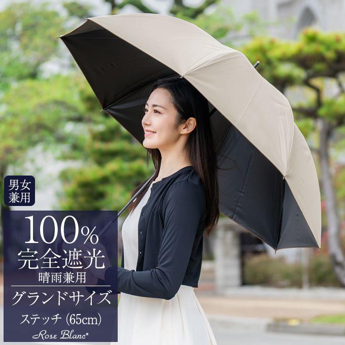 送料特典 累計販売数25万本以上 日傘 100%完全遮光 格安 価格でご提供いたします 芦屋発 99%ではダメなんです 大きめ おしゃれ UVカット 8pl-st 日傘シェアトップ 完全遮光 100%完全遮光 最安値挑戦 遮熱 65cm 晴雨兼用 uvカット 軽量 ブランド 涼しい 男女兼用 99%ではダメなんです メンズ プレーン 日傘男子涼感 グランド 紫外線対策 ステッチ