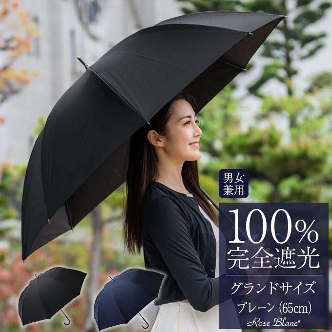 値引き 送料特典 累計販売数25万本以上 日傘 100%完全遮光 芦屋発 99%ではダメなんです 大きめ おしゃれ UVカット 8pl 日傘シェアトップ日傘 完全遮光 100% 遮熱 信用 男女兼用 グランド Rose 晴雨兼用 涼しい uvカット パラソル 1級遮光 涼感 軽量 紫外線対策 傘 プレーン 日傘男子 メンズ 65cm ブランド Blanc