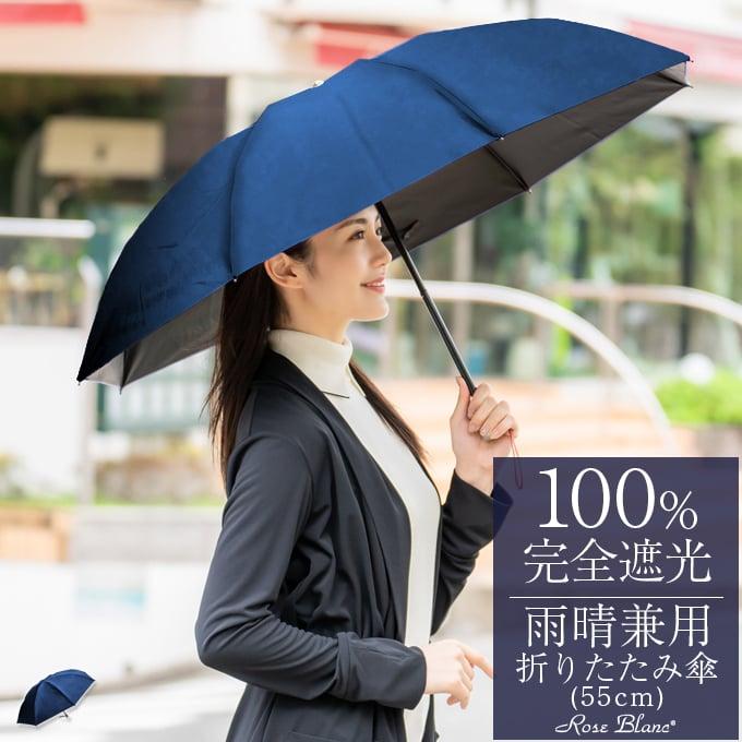 訳あり 送料特典 雨晴兼用傘 100%完全遮光 芦屋発 99%ではダメなんです かわいい おしゃれ UVカット 大きめ u9pl 日傘シェアトップ レディース 100% 完全遮光 遮熱 プレーン 紫外線対策 ブランド Rose 驚きの価格が実現 3段折りたたみミドル 1級遮光 涼しい 55cm uvカット Blanc パラソル 傘 軽量 涼感