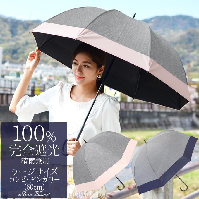 99%ではダメなんです! 遮熱 紫外線対策 長傘 レディース 60cm コンビ 軽量 晴雨兼用 全品ポイント5倍 傘 100%完全遮光 完全遮光 ダンガリー ラージサイズ ブランド 日傘シェアトップ 涼しい 日傘 uvカット パラソル