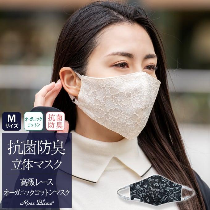 ゆうパケット送料無料 オーガニックコットン素材で肌に優しいお洒落なフェイスマスクはこれだけ 高級レース抗菌防臭オーガニックコットンマスク 日時指定 Rose Blanc 肌ケア 日本製 フェイスマスク 新品 マスク