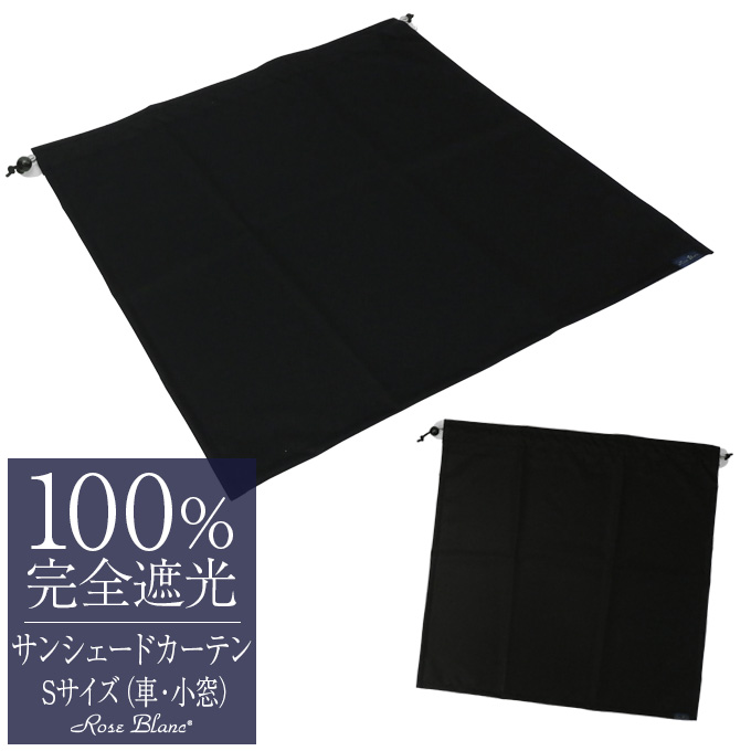 ゆうパケット便対応 芦屋発 本気でシミを作らない100%遮光素材 撥水加工 生地 激安通販ショッピング 車 小窓 カーテンUVケア 紫外線対策 100% 完全遮光 99%ではダメなんです サンシェードカーテン 1枚入り Blanc 25%OFF UV対策 遮光カーテン Rose 遮光 Sサイズ 紫外線カット 小窓カーテン 母の日 UVカット 車カーテン