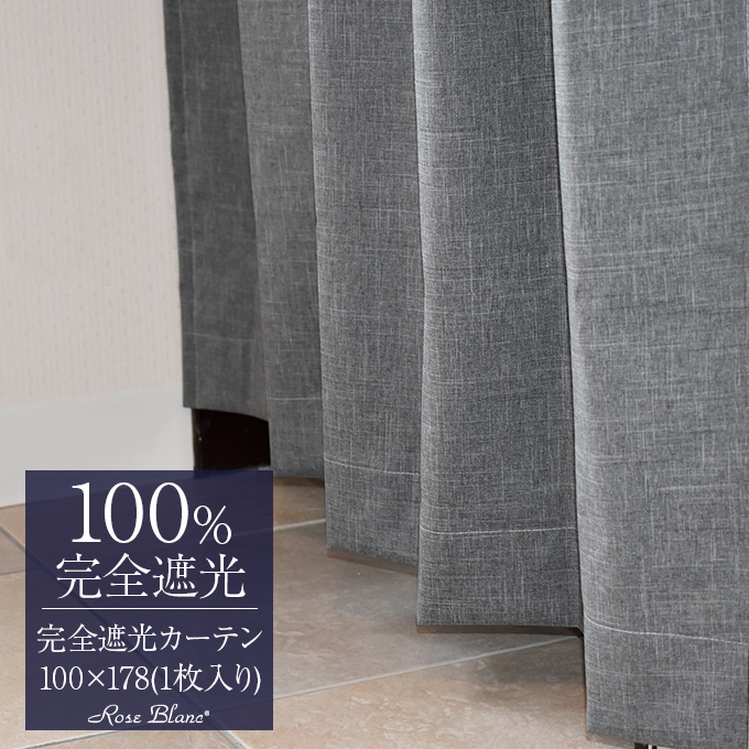 送料特典 芦屋発 本気でシミを作らない100%遮光素材 日本製 遮光 撥水加工 生地 遮光カーテンUVケア 紫外線対策 Blanc 1枚入り 100×178サイズ Rose UVカット 完全遮光 ダンガリーグレー カーテン 全店販売中 遮熱 日本限定