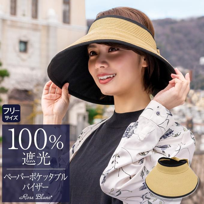 送料特典 芦屋発 本気でシミを作らない100%遮光素材 UV帽子はこれだけ UVカット帽子 UVケア 紫外線対策 uv 帽子 完全遮光100% 99%ではダメなんです ペーパーポケッタブルバイザー 40代 Blanc Rose 贈物 日よけ ファッション 麦わら帽子 レディース 完売 uvカット つば広 30代 ストローハット