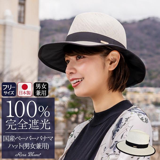 送料特典 ブランド買うならブランドオフ 芦屋発 本気でシミを作らない高級感ある完全遮光のUV帽子はこれだけ カッコいいお洒落な国産ハット uv 帽子 100% 完全遮光 99%ではダメなんです Rose ファッション レディース ペーパーパナマハット 最安値 UVカット Blanc 30代 日よけ 40代 つば広