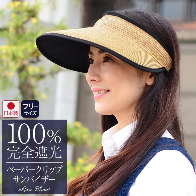 【送料特典】芦屋発!本気でシミを作らない完全遮光の高級感あるUV帽子はこれだけ!日本製の高級感あるペーパーサンバイザー♪ uv 帽子 100% 完全遮光 99%ではダメなんです!国産 ペーパークリップ サンバイザー 【Rose Blanc】日本製 UVカット帽子 ストローハット 麦わら帽子 レディース つば広 日よけ uv 帽子 uvカット 40代 ファッション 30代 母の日