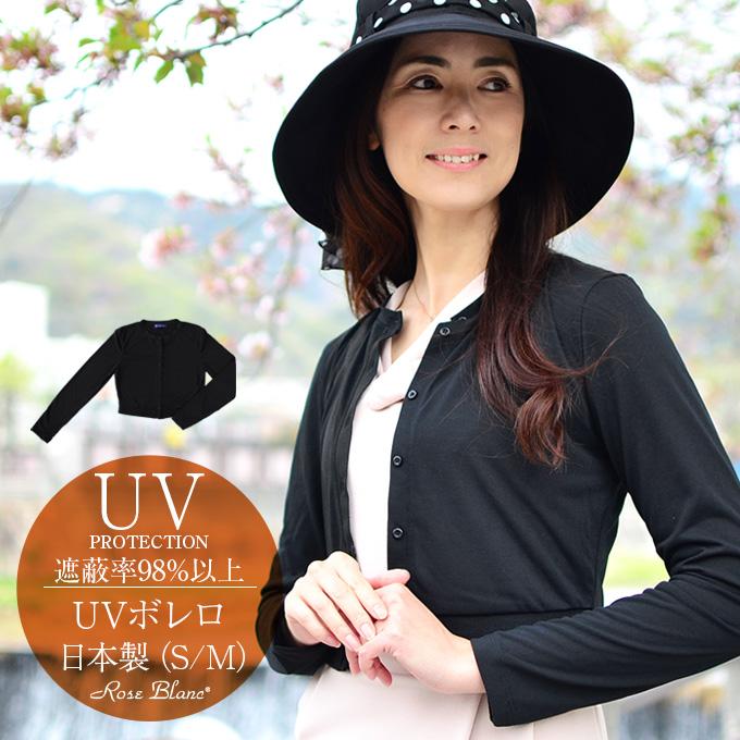 【年末年始P10倍】 遮蔽率98%以上!日本製 遮光 UVボレロ ロサブラン通気性 吸汗速乾 UVカットウェア レディース