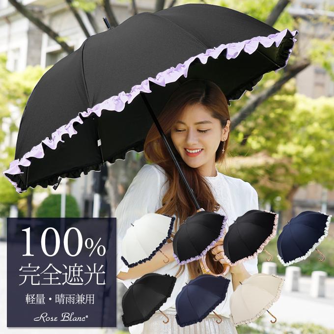 日傘 100%完全遮光 99%ではダメなんです!フリル ミドル 55cm晴雨兼用 uvカット 軽量 日傘 涼しい 紫外線対策 ブランド 傘レディース パラソル エイジングケア 1級遮光 40代 ファッション 30代 ファッション 18