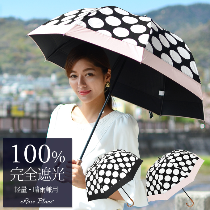 日傘シェアトップ ロサブラン 日傘 100%完全遮光 99%ではダメなんです!晴雨兼用 コンビ ショート ドット(水玉) 傘 50cm 晴雨兼用 uvカット 軽量 日傘 涼しい 紫外線対策 傘 レディース エイジングケア 1級遮光 40代 30代 ファッション 母の日