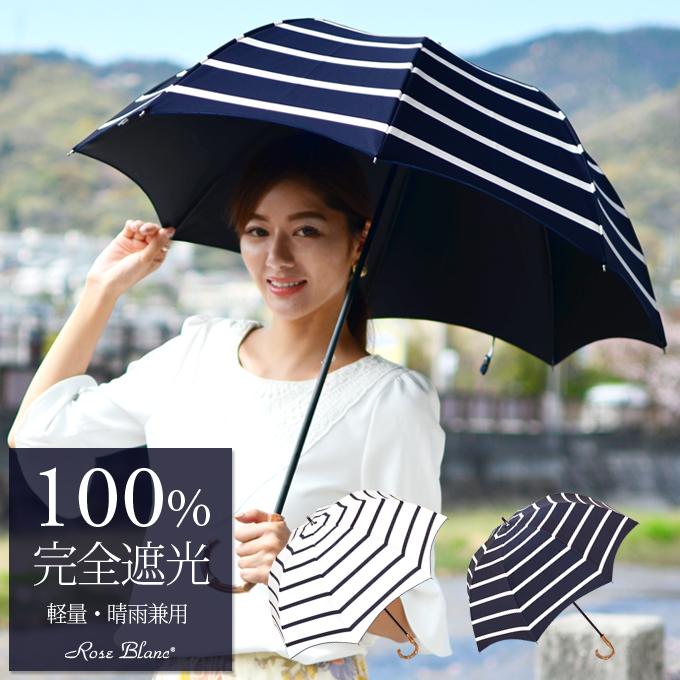 100%完全遮光 日傘 遮熱 99%ではダメなんです!晴雨兼用 涼感 プレーン ショート ボーダー 50cm【Rose Blanc】晴雨兼用 uvカット 軽量 涼しい 紫外線対策 傘 レディース エイジングケア 1級遮光 40代 ファッション 30代 ファッション