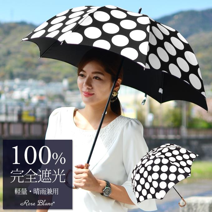 日傘シェアトップ 100%完全遮光 遮熱 99%ではダメなんです!晴雨兼用 涼感 プレーン ショート ドット(水玉) 50cm【Rose Blanc】晴雨兼用 uvカット 軽量 日傘 涼しい 紫外線対策 傘 レディース 1級遮光 40代 ファッション 30代 ファッション