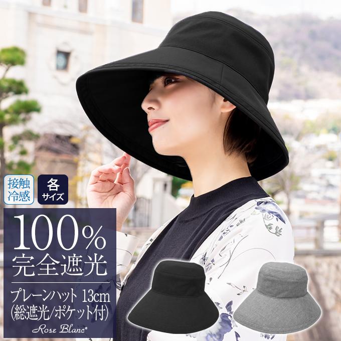 【年末年始P10倍】 100% 完全遮光 99%ではダメなんです!プレーンハット(総遮光)つば13cm ML(M~L)サイズ【Rose Blanc】接触冷感素材 レディース つば広 日よけ uv 帽子 uvカット 撥水加工 40代 ファッション 30代 母の日