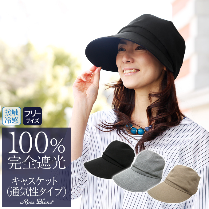 3dd1e724158 Authentic Light shielding ratio 100% UV shielding factor 100%! Casquette  (breezy type) UV cut hat contact feeling of cold Lady s UV hat  broad-brimmed UV ...