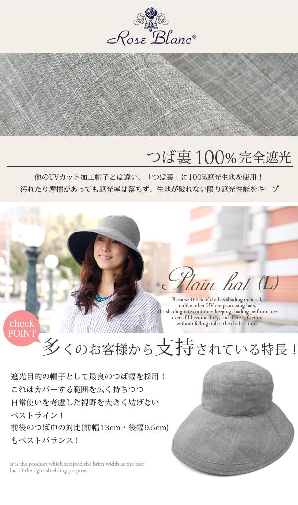 100%完全遮光 99%ではダメなんです!プレーンハット13cm (通気性タイプ) Lサイズ 【Rose Blanc】接触冷感素材 レディース つば広 日よけ 帽子 uvカット 撥水加工 40代 ファッション 30代 ファッション