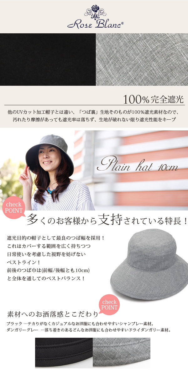 a90c84d5f63 Authentic Light shielding ratio 100% UV shielding factor 100%! Plane 10cm  (air permeable type) UV cut hat contact feeling of cold Lady s rain hat UV  hat ...