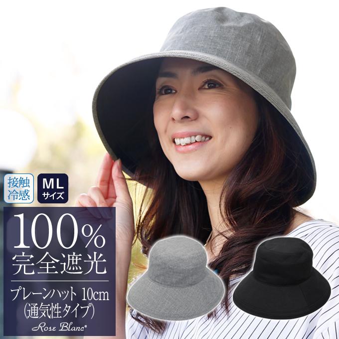 【年末年始P10倍】 100% 完全遮光 99%ではダメなんです!プレーンハット(つば裏遮光/通気性タイプ)つば10cm ML(M~L)サイズ 【Rose Blanc】 折りたたみ 接触冷感素材 レディース つば広 日よけ uv 帽子 uvカット 撥水加工 40代 ファッション