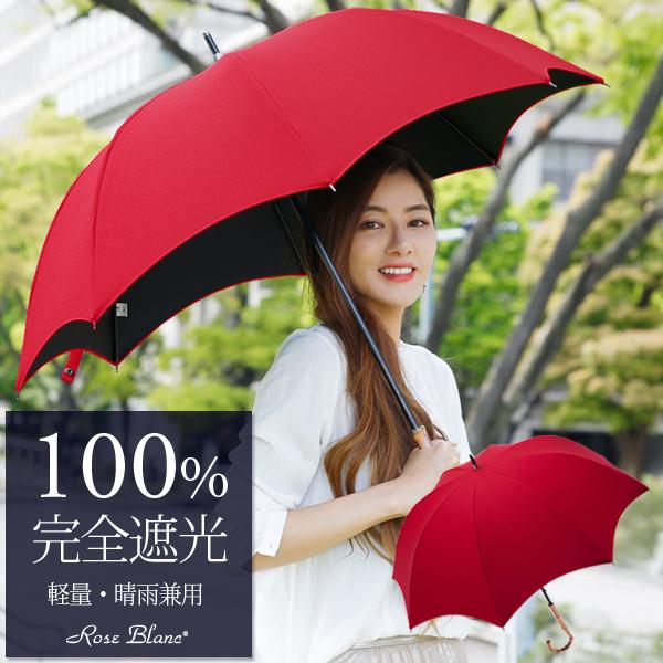 100%完全遮光 日傘 遮熱 99%ではダメなんです!晴雨兼用 涼感 プレーン ミドル シャンブレー 55cm【Rose Blanc】晴雨兼用 uvカット 軽量 日傘 涼しい 紫外線対策 ブランド 傘 レディース エイジングケア 1級遮光 40代 ファッション 30代 ファッション 17
