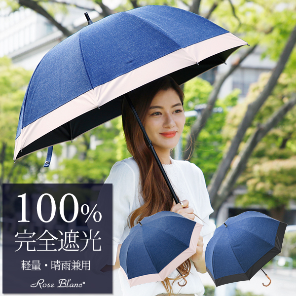 ロサブラン 日傘 100%完全遮光 遮熱 99%ではダメなんです!晴雨兼用 コンビ ショート デニム 傘 50cm uvカット 軽量 日傘 涼しい 紫外線対策 ブランド 傘 レディース エイジングケア 1級遮光 40代 ファッション 30代 ファッション