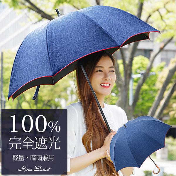 日傘シェアトップ 日傘 レディース 100%完全遮光 遮熱 99%ではダメなんです!晴雨兼用 涼感 プレーン ショート デニム 50cm【Rose Blanc】晴雨兼用 uvカット 軽量 涼しい 紫外線対策 ブランド 傘 パラソル 1級遮光 40代 ファッション 30代 ファッション