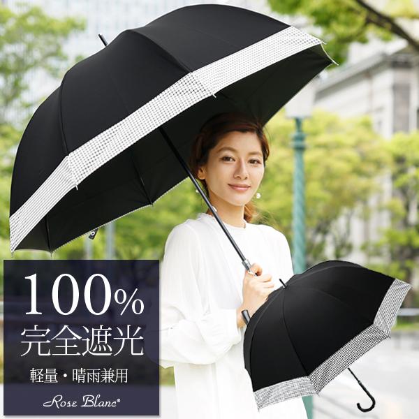 日傘 100%完全遮光 晴雨兼用 99%ではダメなんです!コンビ ラージサイズ ブラック×ギンガムチェック 傘 60cm 晴雨兼用 uvカット 軽量 日傘 涼しい 紫外線対策 ブランド 傘 レディース パラソル エイジングケア 1級遮光 40代 ファッション 30代 ファッション 17