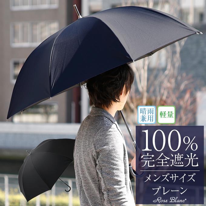 100%完全遮光 遮熱 99%ではダメなんです!晴雨兼用 涼感プレーン 男女兼用 メンズ 65cm【Rose Blanc】晴雨兼用 uvカット 軽量 日傘 涼しい 紫外線対策 ブランド 傘 メンズ パラソル エイジングケア 1級遮光 40代 ファッション 30代 ファッション 17