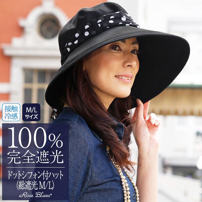 100%完全遮光 99%ではダメなんです!シフォンスカーフ付 シャンブレー 【Rose Blanc】接触冷感素材 レディース つば広 日よけ 帽子 uvカット 撥水加工 40代 ファッション 30代 ファッション