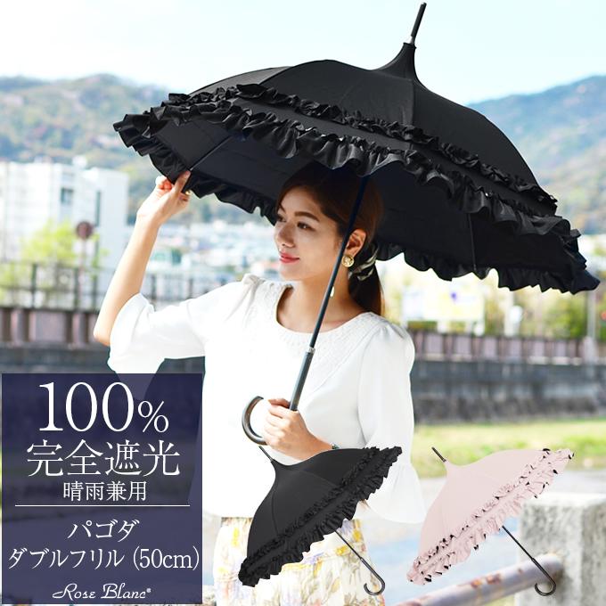 日傘シェアトップ 100%完全遮光 遮熱 99%ではダメなんです!晴雨兼用 涼感 ダブルフリル パゴダ 50cm【Rose Blanc】UV 日傘 完全遮光 UVカット 軽量 涼しい紫外線カット 紫外線対策 ブランド 傘 パラソル 1級遮光 母の日