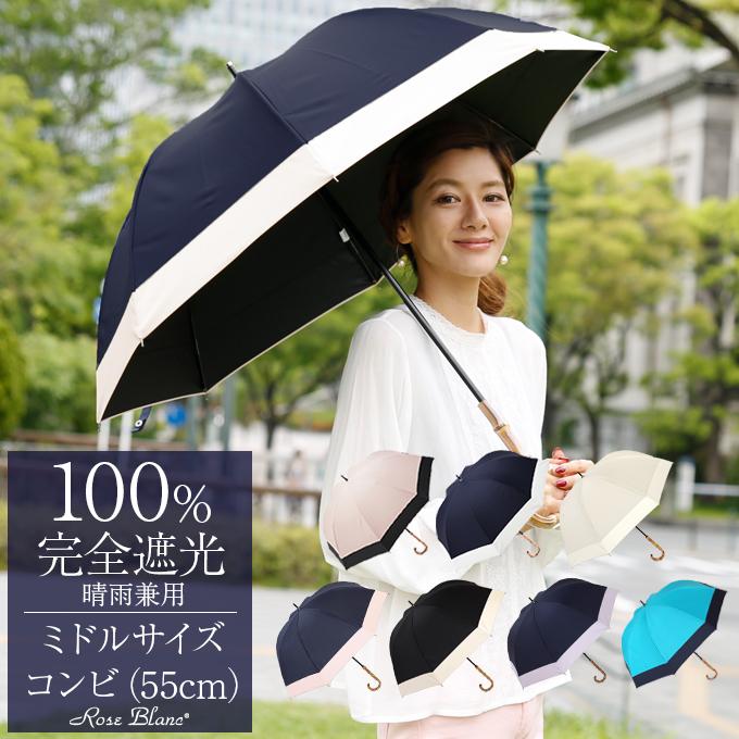 100%完全遮光 遮熱 99%ではダメなんです!晴雨兼用 日傘 コンビ ミドル 55cm【Rose Blanc】 レディース 涼感 uvカット 軽量 涼しい 紫外線対策 傘 パラソル エイジングケア 1級遮光 40代 ファッション 30代 ファッション