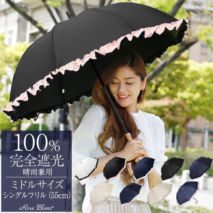 日傘 100%完全遮光 99%ではダメなんです!フリル ミドル 55cm晴雨兼用 uvカット 軽量 日傘 涼しい 紫外線対策 ブランド 傘レディース パラソル エイジングケア 1級遮光 40代 ファッション 30代 ファッション
