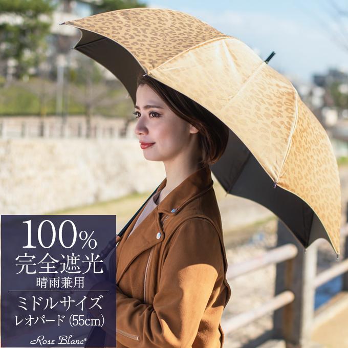 日傘シェアトップ 100%完全遮光 99%ではダメなんです!晴雨兼用 日傘 レディース プレーン ミドル レオパード 55cm【Rose Blanc】 長傘 軽量 日傘 紫外線対策 傘 エイジングケア 1級遮光 40代 30代 ファッション
