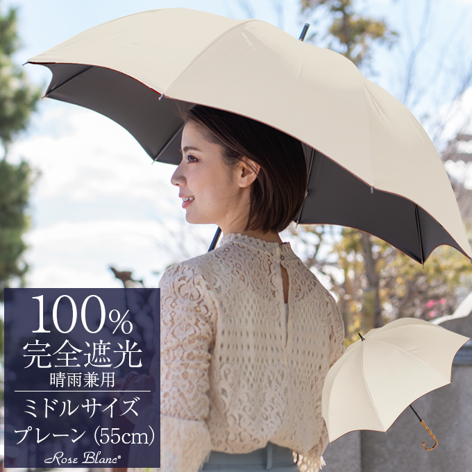 100%完全遮光 99%ではダメなんです!晴雨兼用 日傘 レディース プレーン ミドル シャンパンベージュ(ブラウンステッチ) 55cm【Rose Blanc】 長傘 軽量 日傘 紫外線対策 傘 エイジングケア 1級遮光 40代 30代 ファッション