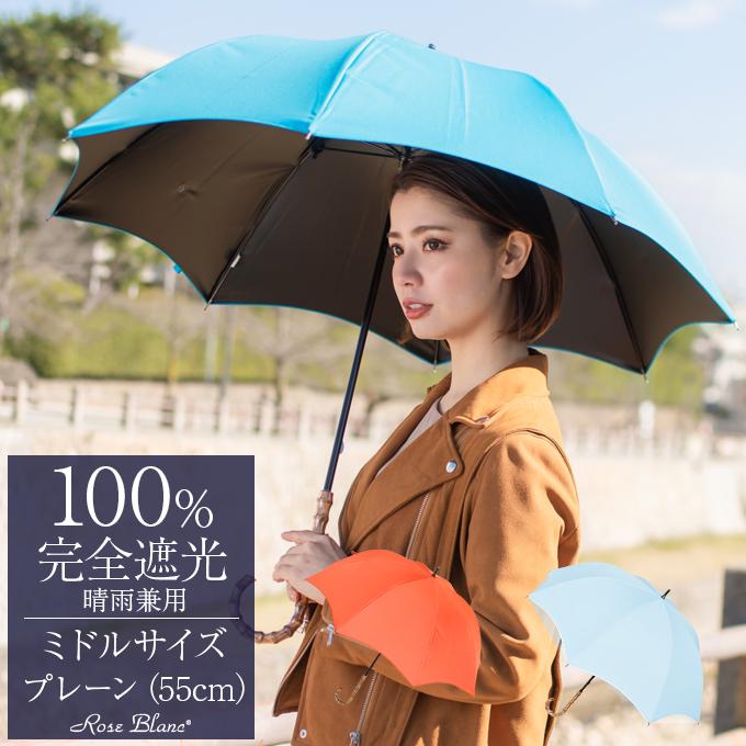 日傘シェアトップ 100%完全遮光 99%ではダメなんです!晴雨兼用 日傘 レディース プレーン ミドル 55cm【Rose Blanc】 長傘 軽量 日傘 紫外線対策 傘 エイジングケア 1級遮光 40代 30代 ファッション