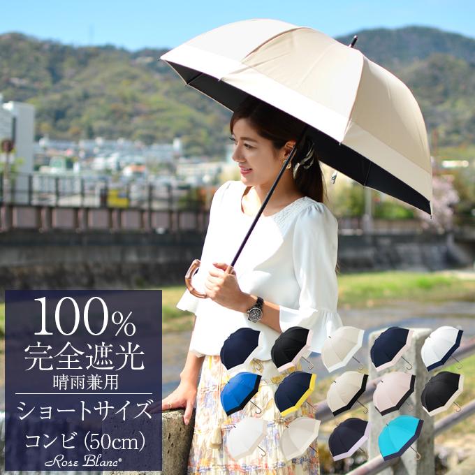 日傘 100%完全遮光 遮熱 99%ではダメなんです!晴雨兼用 コンビ ショートサイズ プレーン 傘 50cm Rose Blanc 晴雨兼用 uvカット 軽量 日傘 涼しい 紫外線対策 傘 レディース エイジングケア 1級遮光 40代 30代 ファッション おしゃれ