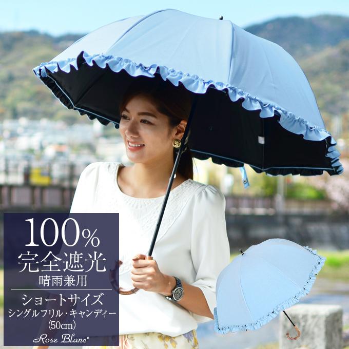 日傘シェアトップ ロサブラン 日傘 完全遮光 100%完全遮光 99%ではダメなんです!晴雨兼用 シングルフリル ショート キャンディー 傘 50cm 晴雨兼用 uvカット 軽量 涼しい 紫外線対策 傘 レディース エイジングケア 1級遮光 40代 30代 ファッション 母の日