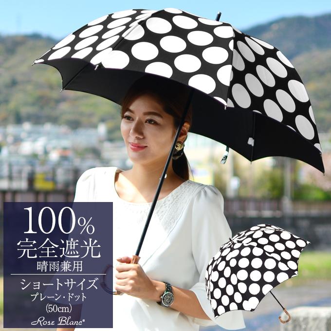 日傘シェアトップ日傘 100%完全遮光 遮熱 99%ではダメなんです!晴雨兼用 涼感 プレーン ショート ドット(水玉) 50cm【Rose Blanc】晴雨兼用 uvカット 軽量 涼しい 紫外線対策 傘 レディース 1級遮光 40代 ファッション 30代 ファッション