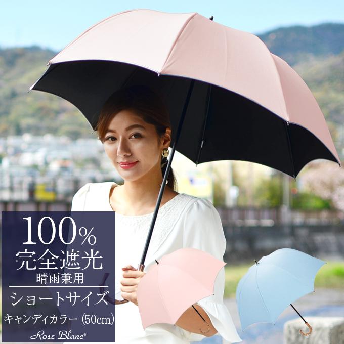 日傘シェアトップ 100%完全遮光 遮熱 99%ではダメなんです!晴雨兼用 涼感 プレーン ショート キャンディー 50cm【Rose Blanc】晴雨兼用 uvカット 軽量 日傘 レディース 涼しい 紫外線対策 傘 1級遮光 40代 ファッション 30代 ファッション