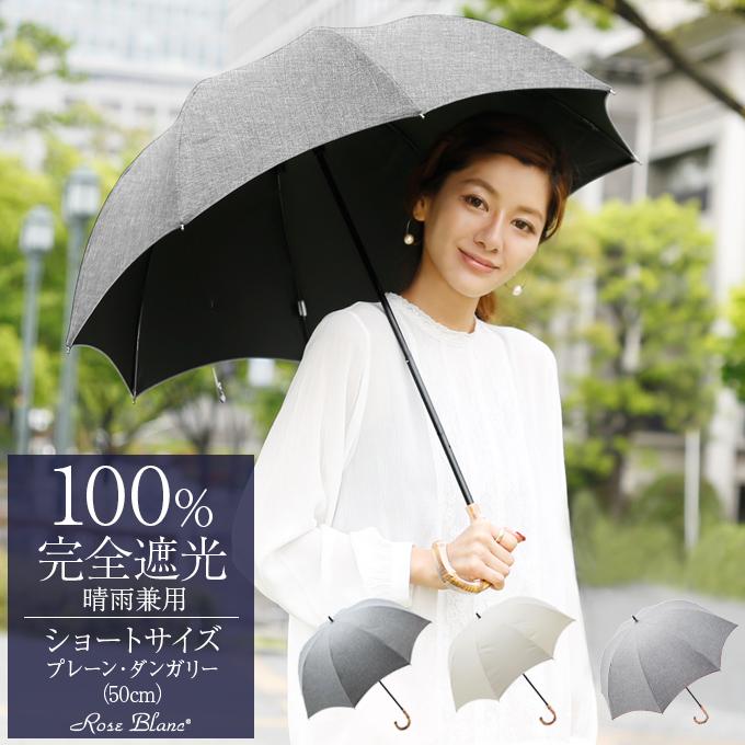 日傘シェアトップ 100% 日傘 完全遮光 遮熱 晴雨兼用 プレーン ショート ダンガリー 50cm【Rose Blanc】 涼感 晴雨兼用 uvカット 軽量 涼しい 紫外線対策 ブランド 傘 レディース 40代 ファッション 30代 母の日 長傘 uv 1級遮光