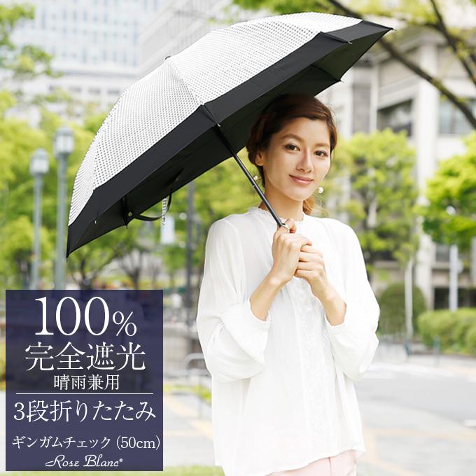 日傘シェアトップ 100%完全遮光 遮熱 99%ではダメなんです!3段 50cm コンビ 晴雨兼用 折りたたみ傘 uvカット 軽量 日傘 レディース 折り畳み 涼感 (傘袋付) 傘 折りたたみ 40代 ファッション 30代 ファッション【Rose Blanc】