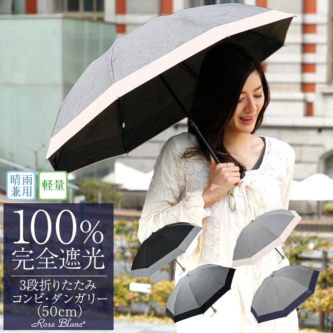 100%完全遮光 遮熱 99%ではダメなんです!3段 50cm コンビ 晴雨兼用 折りたたみ傘 uvカット 軽量 日傘 折り畳み 涼感 (傘袋付) 傘 レディース 折りたたみ 40代 30代 ファッション【Rose Blanc】