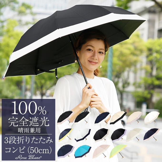 日傘シェアトップ 100%完全遮光 遮熱 99%ではダメなんです!3段 50cm コンビ 晴雨兼用 折りたたみ傘 uvカット 軽量 日傘 折り畳み 涼感 (傘袋付) 傘 レディース 折りたたみ 40代 ファッション 30代 ファッション【Rose Blanc】