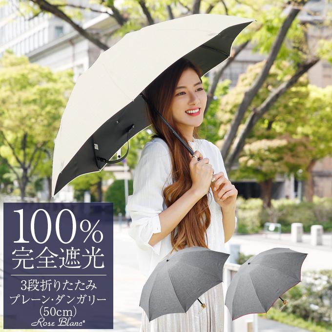 日傘 100%完全遮光 遮熱 99%ではダメなんです!3段 50cm プレーン 晴雨兼用 折りたたみ傘 uvカット 軽量 涼感 (傘袋付) 傘 レディース 折りたたみ 40代 ファッション 30代 ファッション【Rose Blanc】