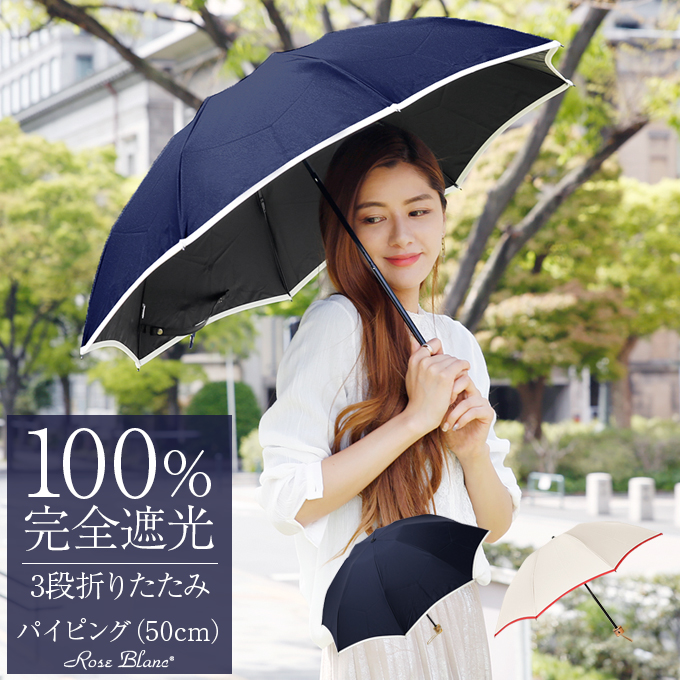 日傘シェアトップ 100%完全遮光 遮熱 99%ではダメなんです!3段 50cm パイピング 晴雨兼用 折りたたみ傘 uvカット 軽量 日傘 完全遮光 涼感 (傘袋付) 傘 レディース 折りたたみ 40代 ファッション 30代 ファッション【Rose Blanc】