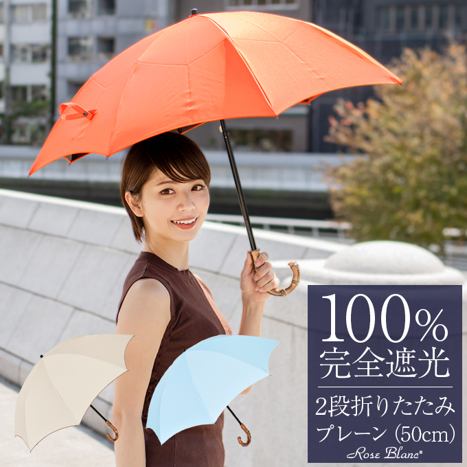 日傘シェアトップ 100%完全遮光 遮熱 99%ではダメなんです!2段 50cm プレーン バレンシアオレンジ 晴雨兼用 折りたたみ傘 【Rose Blanc】 uvカット 軽量 日傘 折り畳み 涼感 (傘袋付) 傘 レディース 折りたたみ 40代 ファッション 30代 母の日 おしゃれ
