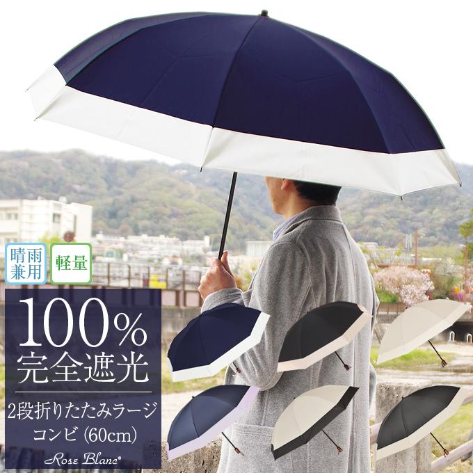 100%完全遮光 99%ではダメなんです!2段 折りたたみ 日傘 折り畳み 男女兼用 ラージ 60cm コンビ 晴雨兼用日傘 (傘袋付) 【Rose Blanc】 UVカット 軽量 涼感 傘 40代 30代 ファッション