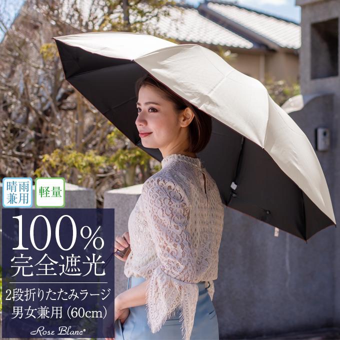 100%完全遮光 遮熱 99%ではダメなんです!2段ラージ 60cm プレーン シャンパンベージュ 晴雨兼用 折りたたみ傘 uvカット 軽量 日傘 折り畳み 涼感 (傘袋付) 傘 男女兼用 折りたたみ 40代 ファッション 30代 ファッション【Rose Blanc】