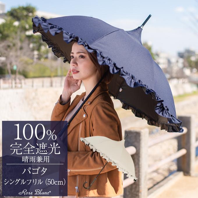 99%ではダメなんです!100%完全遮光 晴雨兼用 日傘 シングルフリル パゴダ 50cm【Rose Blanc】 遮熱 軽量 涼感 ブランド 傘 パラソル 1級遮光