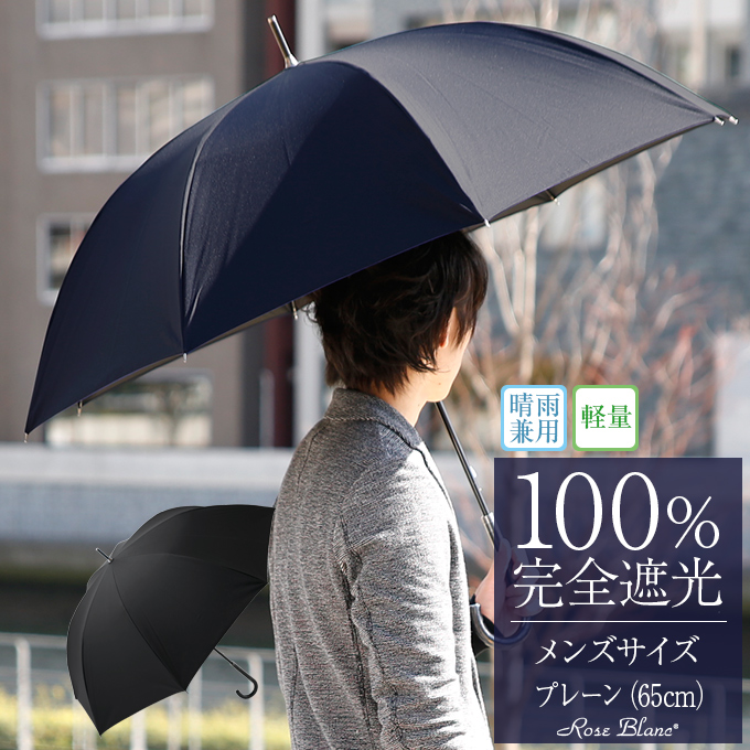 日傘シェアトップ 100% 完全遮光 日傘 遮熱 99%ではダメなんです! 晴雨兼用 男女兼用 メンズ 65cm プレーン 日傘男子 【Rose Blanc】 涼感 uvカット 軽量 涼しい 紫外線対策 ブランド 傘 パラソル 1級遮光 40代 ファッション 30代 父の日 uv