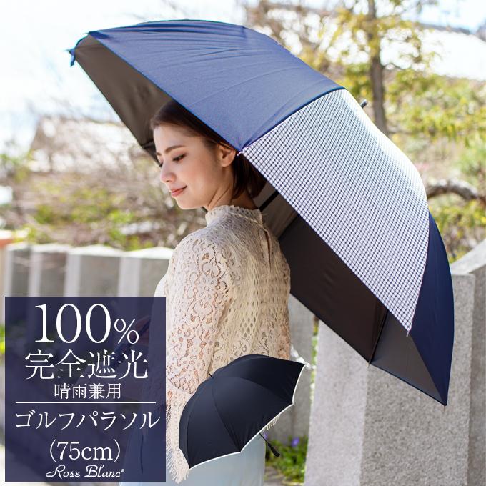 日傘シェアトップ 100%完全遮光 99%ではダメなんです!晴雨兼用 UVカット ゴルフ 日傘 75cm 大きめ【Rose Blanc】 ゴルフ傘 紫外線対策 ブランド パラソル エイジングケア 1級遮光 母の日
