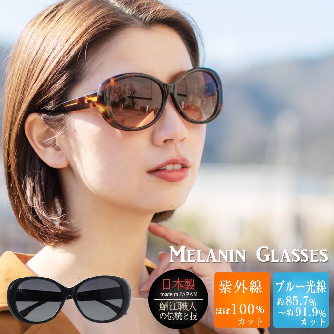 【ただのUVカットサングラスではダメなんです!】≪日本製≫メラニン サングラス ケース付 【ロサブランオリジナル】国産 鯖江眼鏡 レディース