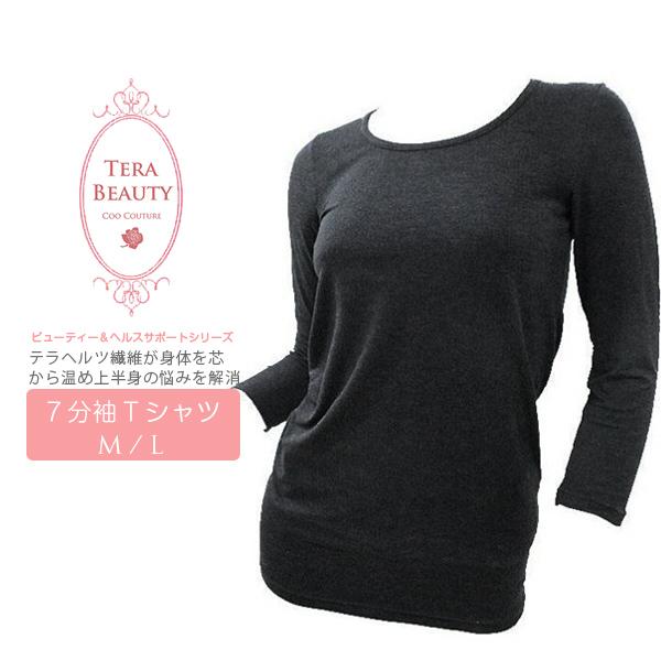 【TERA BEAUTY テラビューティー】クークチュールTシャツ 7分袖 1枚入 M/Lサイズパワーストーン テラヘルツ 繊維 上半身 用 インナー 部屋着 母の日 ギフト